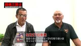 闘魂三銃士結成25周年記念DVD-BOXトレーラームービー