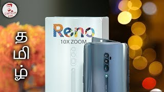 (தமிழ்) 60x Digital Zoom -ஓட வரும் OPPO Reno 10x Zoom Unboxing
