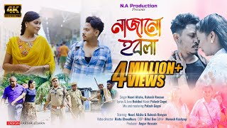 Najanu Hobola || Official Video || Noori Alisha || Ft. Rakesh Reeyan