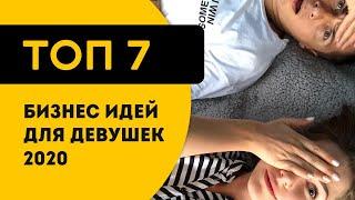 ТОП 7 бизнес идей для девушек и женщин 2020