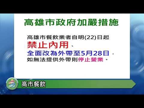 關鍵時刻齊心防堵疫情 陳其邁宣布明(22)日起餐飲業全面外帶、禁...