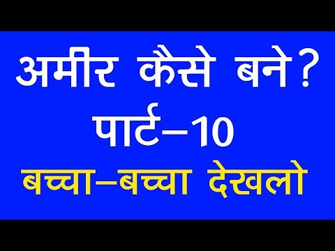 Ameer Kaise Bane Part 10 | How to Become Rich In Hindi Tutorial