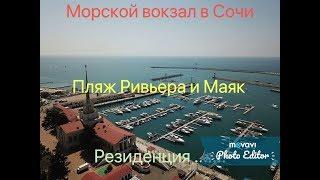 Морской вокзал, пляж Ривьера , Маяк и .....