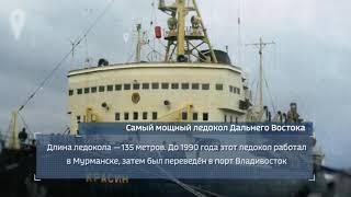 """Телеканал """"Восток 24"""" рассказал о самом мощном ледоколе Дальнего Востока"""