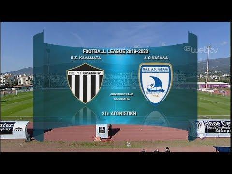 Football League:  ΚΑΛΑΜΑΤΑ – ΚΑΒΑΛΑ | ΑΓΩΝΑΣ | 23/02/2020 | ΕΡΤ