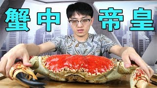 Try to eat an emperor crab of 6,000 yuan, and break the most expensive test record again!