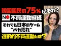 韓国国民の75%が不買運動継続!それでもバカ売れする日本のゲーム。