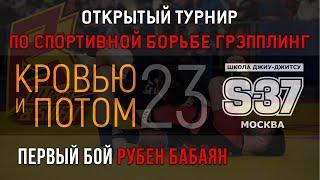 КРОВЬЮ И ПОТОМ 23 - БОЙ1 РУБЕН БАБАЯН