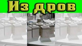 Как изготовить контейнеры для специй из дров чтобы они были  практичные и красивые. Все это подробно можно посмотреть здесь: ➤➤➤  Контейнеры из дров для специй -  https://www.youtube.com/watch?v=H8Q8M8AWNoo ➤➤➤  Изготовление