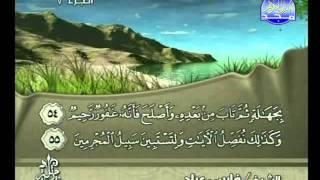 المصحف الكامل للمقرئ الشيخ فارس عباد الجزء  07
