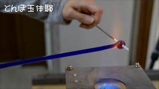 月岡温泉でとんぼ玉体験 新潟県新発田市の観光施設手造りガラスびいどろ