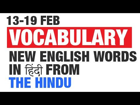 (फरवरी १३-१९) शब्दावली - अंग्रेजी के शब्द हिंदी से सीखें & # 39; हिंदू & # 39; (यूपीएससी / आईएएस, एसएससी सीजीएल, बैंक पीओ)