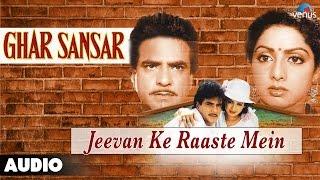 Ghar Sansar : Jeevan Ke Raaste Mein Full Audio Song
