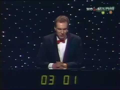 , title : 'Счастливый случай. Эфир Центрального телевидения СССР 1989 года'
