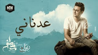 Mostafa Atef - Adnany   مصطفى عاطف - عدناني