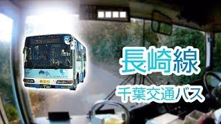 【1080P60】【日本路線バス前面展望】【全区間往復録画】 千葉交通旭長崎線の前面展望