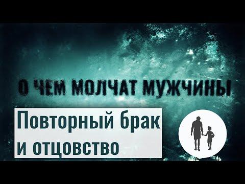 О чем молчат мужчины. Развод и повторный брак. Отцовство и новый брак глазами мужчин.