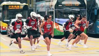 香港棍網球公開賽2018 電視廣告 英文版 30s Hong Kong Lacrosse Open 2018 TVC English
