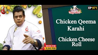 Chicken White Qeema Karahi And Chicken Cheese Rolls  | Aaj Ka Tarka | Chef Gulzar I Episode 971