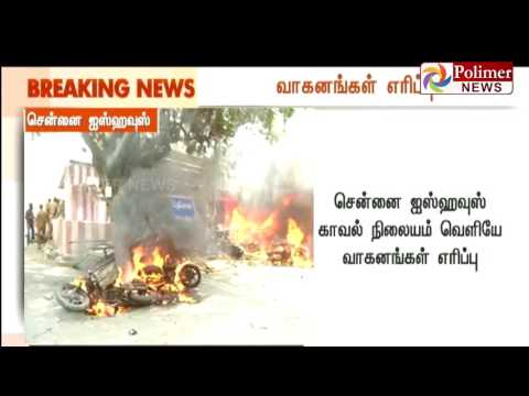 Chennai Ice House Police Station on Fire | Polimer News