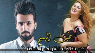 مازيكا اقوى ردح عراقي * بطلي الشرف والعفة * انفلاقية مو طبيعي ( حصريا ) 2020 | طيف الهميم تحميل MP3
