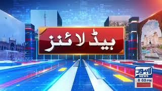 Lahore News HD   08 PM Headlines   22 July 2021