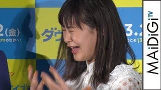 村上佳菜子、宇野昌磨選手の演技に「滑ってるだけで涙が…」映画「ダウンサイズ」イベント会見