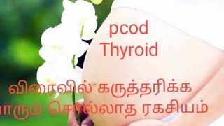 pcos diet to get pregnant in tamil - TH-Clip