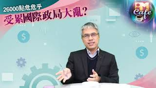 【iMoney Cafe之孫子市法】26000點危危乎 受累國際政局大亂?