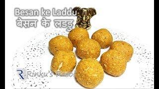 Besan ke Ladoo | Laddu | बेसन के लड़डु | Magas na Ladu | Sweet Mithai | RinkusRasoi
