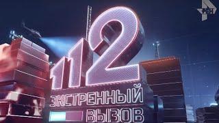 Экстренный вызов 112 эфир от 17.04.2019 года