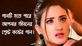 খুব বেশী কষ্টের গান একা শুনুন !! New Bangla Sad Song 2020 | Adnan Kabir | Official SONG