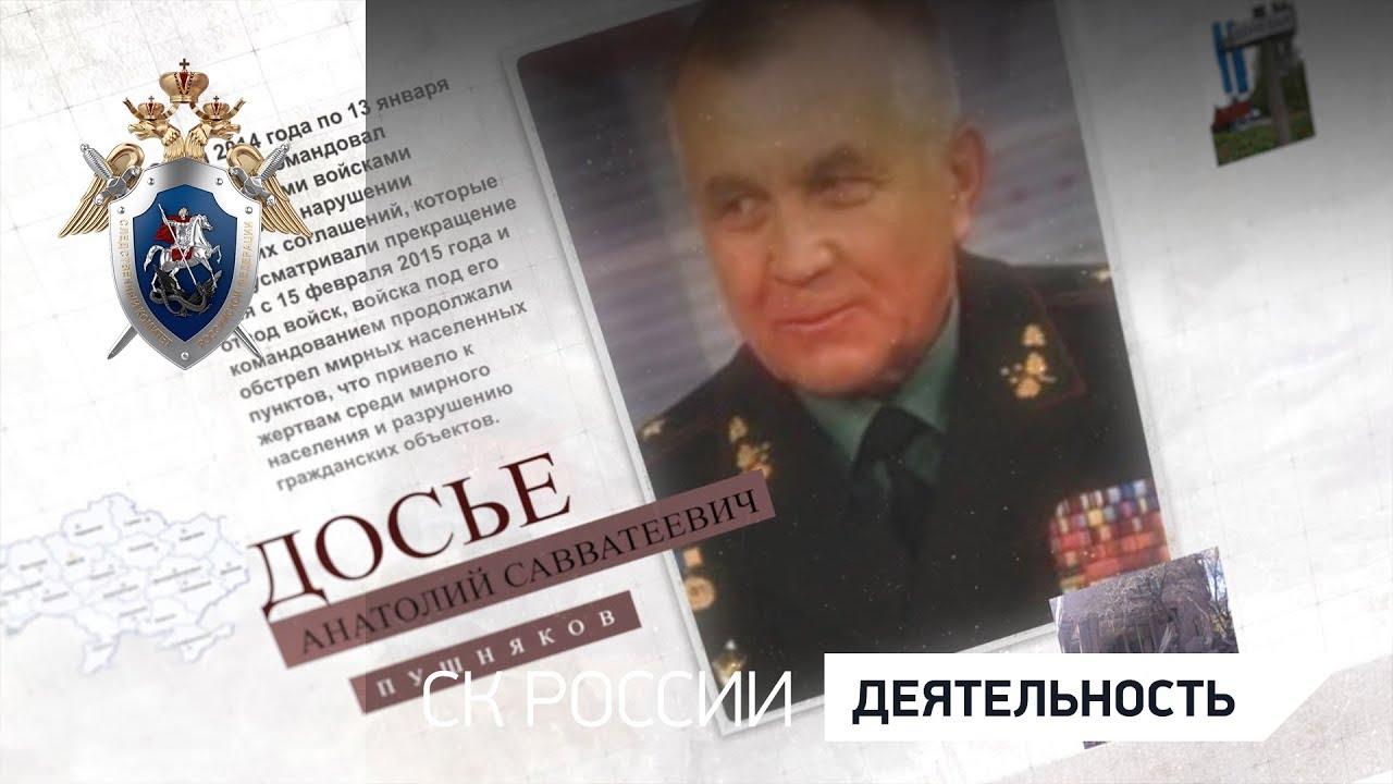 Следственный Комитет РФ начал публикацию досье на укропреступников