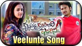 Krishnamma Kalipindi Iddarini Songs | Veelunte Song Trailer | Sudheer Babu | Nandita | KKI