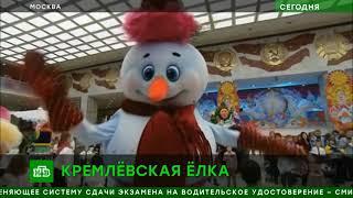 Новости НТВ о Кремлёвской Ёлке