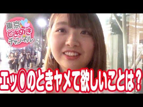 エッチの時〇〇はやめて【東京ときめきチャンネル】