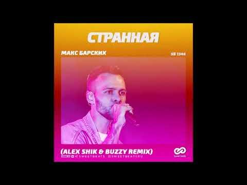 Макс Барских - Странная (Alex Shik & Buzzy Radio Remix)