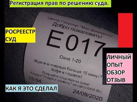 Регистрация прав в росреестре по решению суда обзор отзыв