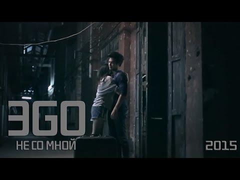 ЭGO - Не со мной