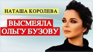 Наташа Королева высмеяла Ольгу Бузову  | TOP SHOW NEWS