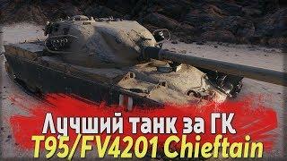 T95/FV4201 Chieftain + (M56 Scorpion - 3-я отметка 88.7%)