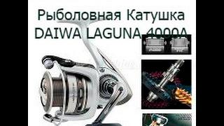 Катушка daiwa laguna e 4000b