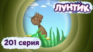 Лунтик и его друзья - 201 серия. Памятник