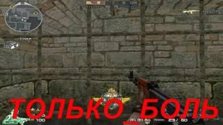 Клан ТОЛЬКО БОЛЬ Зеркс