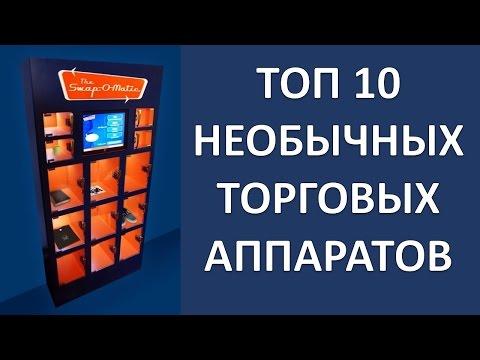 ТОП 10 необычных вендинговых аппаратов