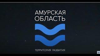 Амурская область за 2 минуты (Дни Дальнего Востока в Москве)