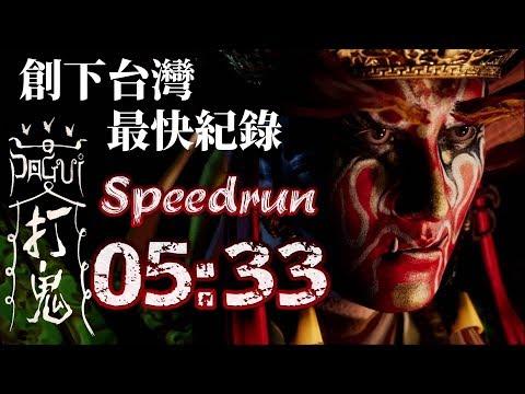 創下台灣最速紀錄『打鬼』 05:33 Speedrun/快速通關.攻略 《PAGUI》