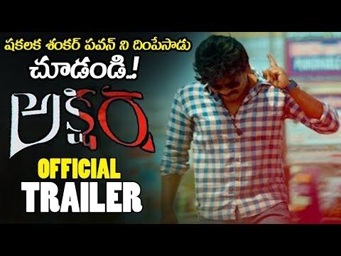 Actress Nandita Swetha  Akshara Movie Official Trailer