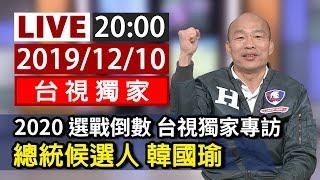 【完整公開】LIVE 2020 選戰倒數 台視獨家專訪 總統候選人韓國瑜