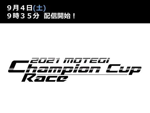 2021もてぎチャンピオンカップレース第4戦 2021/09/04